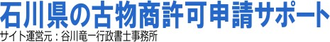 石川県の古物商許可申請サポート